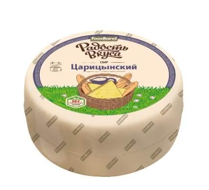 Сыр царицынский радость вкуса фасованный бзмж жир. 45 % кг вес еланский ск россия
