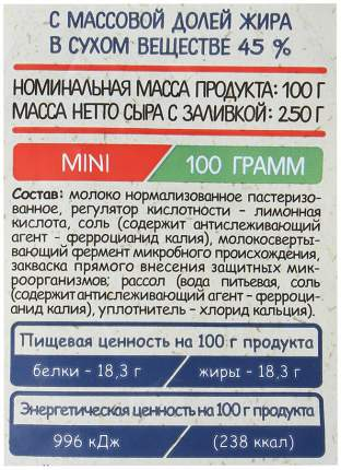 Сыр бонфесто моцарелла мини мягкий бзмж жир. 45 % 100 г п/п туровский мк беларусь