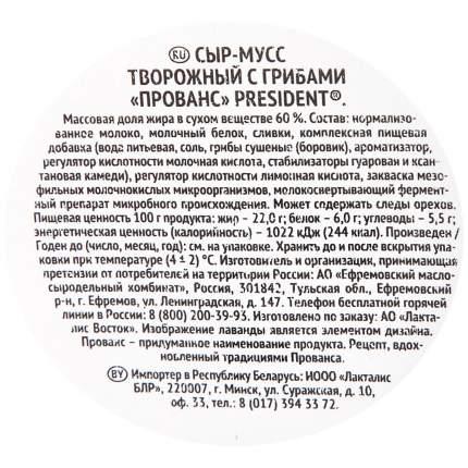 Сыр-мусс творожный Прованс President с грибами 60%, 120 г