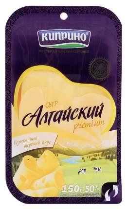 Сыр киприно алтайский нарезка бзмж жир. 50 % 150 г газ/ср кипринский мз россия