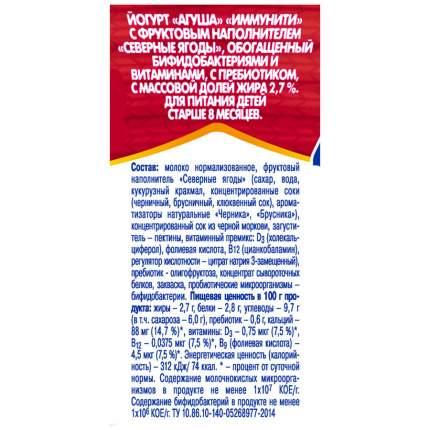 Йогурт Агуша Иммунити питьевой с 8 месяцев северные ягоды 2.7 % 200 г