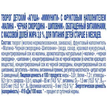 Творог Агуша Иммунити с 6 месяцев малина, черная смородина, шиповник 3.8% 100 г