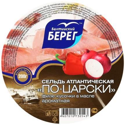 Сельдь Балтийский берег По-царски ароматная в масле филе кусочки 400 г