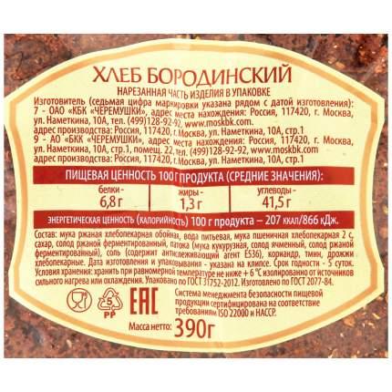 Хлеб Черемушки бородинский половина 390 г