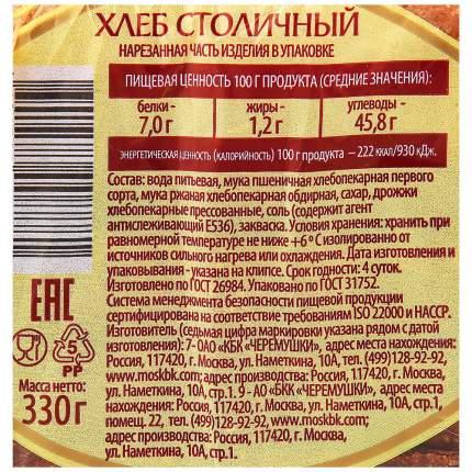 Хлеб Черемушки столичный нарезка 330 г