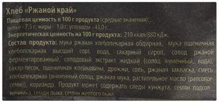 Хлеб Коломенский ржаной край нарезка заварной 300 г