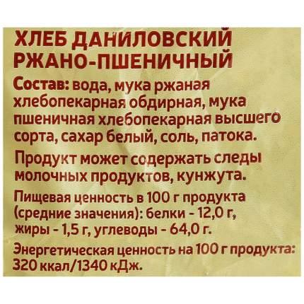 Хлеб Даниловский нарезка бездрожжевой ржано-пшеничный 300 г
