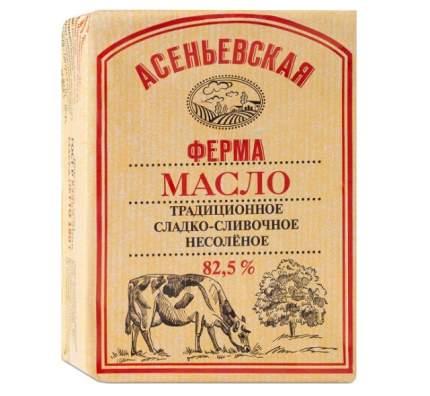МАСЛО АСЕНЬЕВСКАЯ ФЕРМА ТРАДИЦИОННОЕ  СЛАДКО-СЛИВОЧНОЕ НЕСОЛ 82,5 % 180 Г