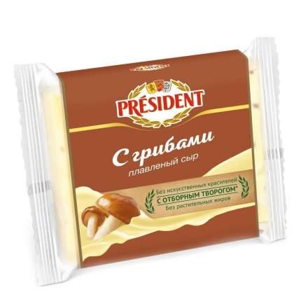 Сыр президент плавленый ломтевой бзмж с грибами жир. 40 % 150 г п/п лакталис истра россия