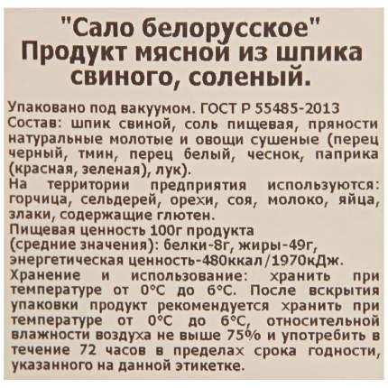 Сало Востряково белорусское кусок 500 г