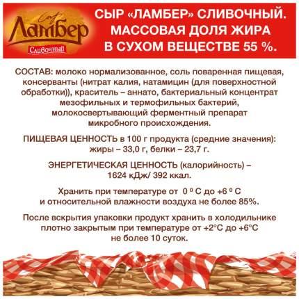 Сыр Ламбер фасованный сливочный 55%