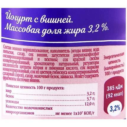 Йогурт ландлибе двухслойный бзмж с вишней жир. 3,2 % 130 г пл/б # кампина россия
