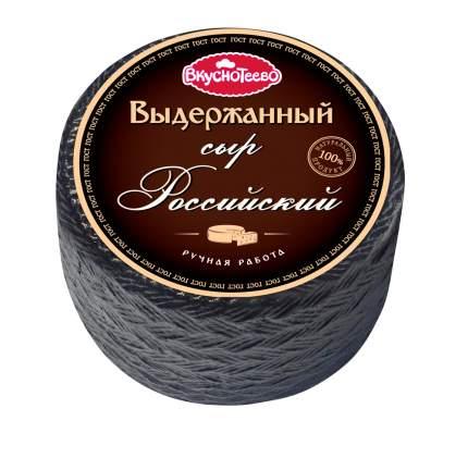Сыр вкуснотеево российский выдержанный фасованный  50 % 1 кг