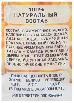 Йогурт эпика бзмж ананас жир. 4,8 % 130 г пл/ст эрманн россия