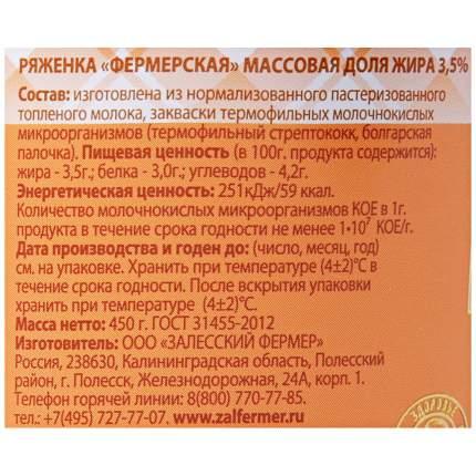РЯЖЕНКА ФЕРМЕРСКАЯ БЗМЖ ЖИР. 3.5 % 450 Г ПЛ/Б ЗАЛЕССКИЙ ФЕРМЕР РОССИЯ
