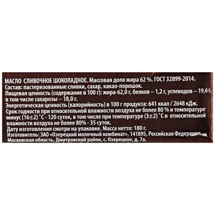 Масло сливочное шоколадное 62 % 180 г