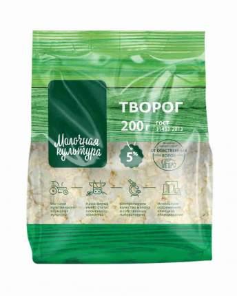 Творог молочная культура бзмж жир. 5 % 200 г п/п россия