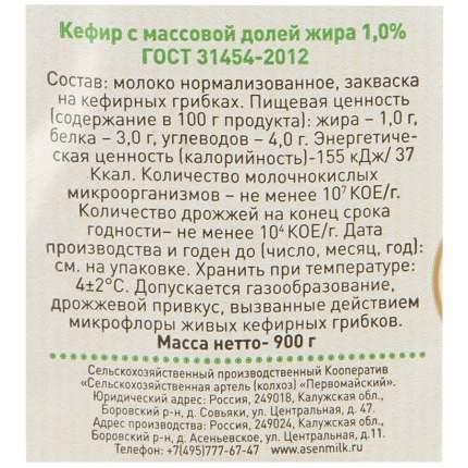 Кефир Асеньевская ферма 1% 900 мл