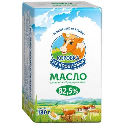Масло Коровка из Кореновки традиционное сливочное 82.5% 180 г