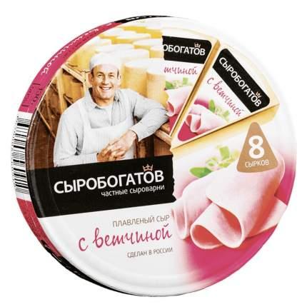 Сыр плавленый сыробогатов круг с ветчиной бзмж жир. 50 % 130 г к/к первая линия россия