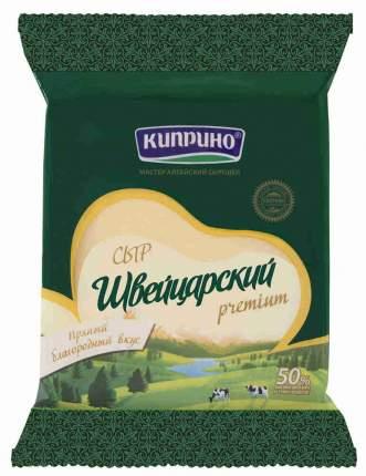 Сыр киприно швейцарский бзмж жир. 50 % 250 г ф/п кипринский мз россия