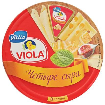 Сыр виола четыре сыра плавленый бзмж жир. 45 % 130 г к/к валио россия
