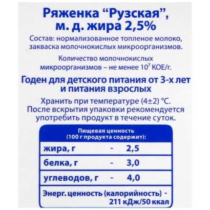 РЯЖЕНКА РУЗСКАЯ БЗМЖ ЖИР. 2.5 % 330 Г ТР # РУЗСКОЕ МОЛОКО РОССИЯ