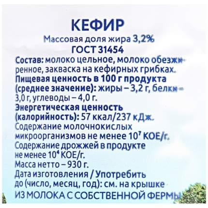 КЕФИР ИСКРЕННЕ ВАШ БЗМЖ ЖИР. 3,2 % 930 Г ПЛ/Б # ДМИТРОГОРСКИЙ МЗ РОССИЯ
