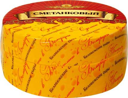 Сыр беловежский сметанковый фасованный бзмж жир. 50 % кг вес беловежские сыры беларусь