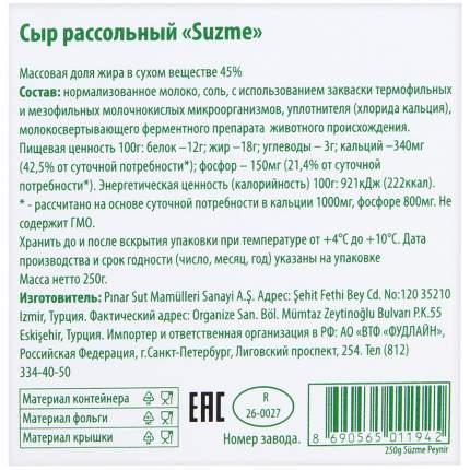 Сыр Пинар сузме рассольный 45% 250 г
