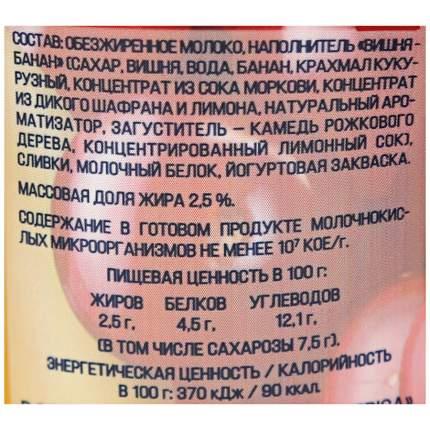 Йогурт эпика питьевой бзмж вишня/банан жир. 2,5 % 290 г пл/б эрманн россия