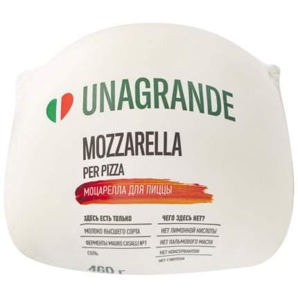 Сыр унагранде моцарелла бзмж д/пиццы жир. 45 % 460 г п/п умалат россия