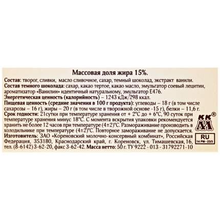 Сырок Коровка из Кореновки глазированный темный шоколад 15 % 50 г