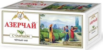 Чай Азерчай черный с чабрецом 25 пакетиков