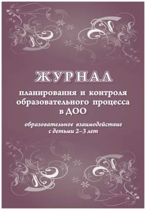 Журнал планирования и контроля образовательного процесса в ДОО. Образовательное взаимод…