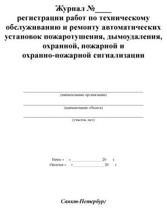 Журнал регистрации работ по техническому обслуживанию и ремонту автоматических установо…