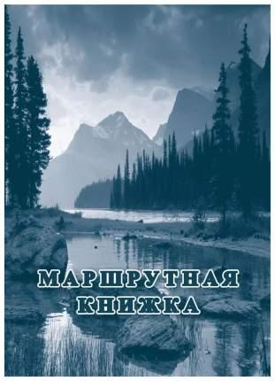 Маршрутная книжка туристского похода