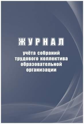 Журнал учета собраний трудового коллектива образовательной организации
