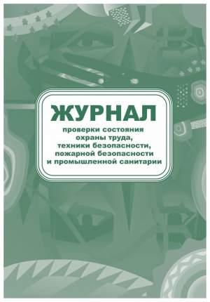 Журнал проверки состояния охраны труда, техники безопасности, пожарной безопасности и п…