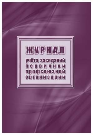 Журнал учета заседаний первичной профсоюзной организации