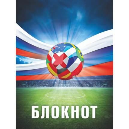 Блокнот (к Чемпионату мира по футболу)