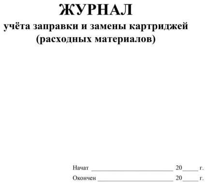Журнал учета заправки и замены картриджей (расходных материалов)