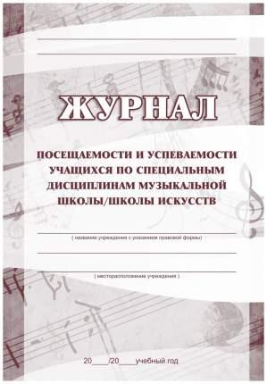 Журнал посещаемости и успеваемости учащихся  по специальным дисциплинам музыкальной шко…