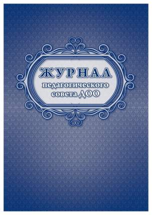 Журнал педагогического совета ДОО