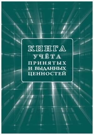 Книга учета принятых и выданных ценностей