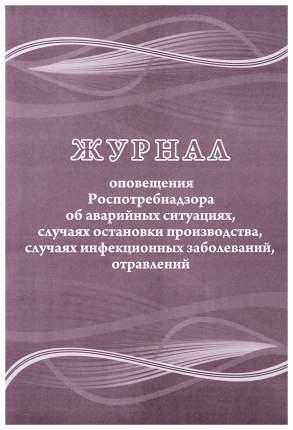Журнал оповещения Роспотребнадзора об аварийных ситуациях, случаях остановки производст…
