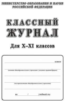 Классный журнал. 10-11 класс