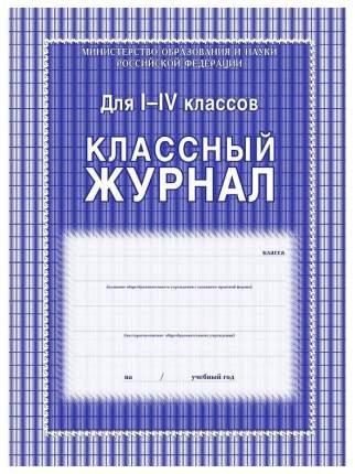 Классный журнал 1-4 классы