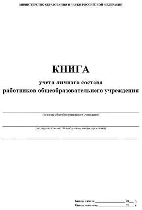 Книга учёта личного состава работников ОО