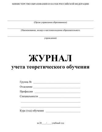 Журнал учёта теоретического обучения